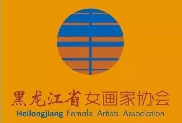 向共和国诞辰70周年献礼:黑龙江省女美术家作品展近日开幕