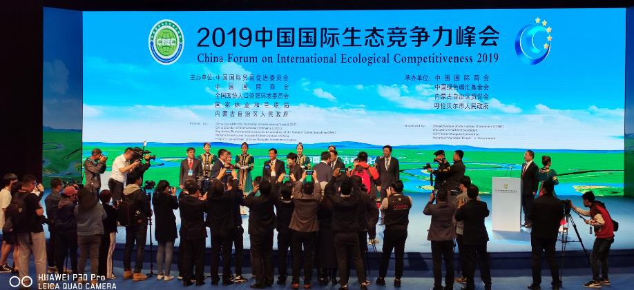 2019中国国际生态竞争力峰会内蒙古盛大开幕
