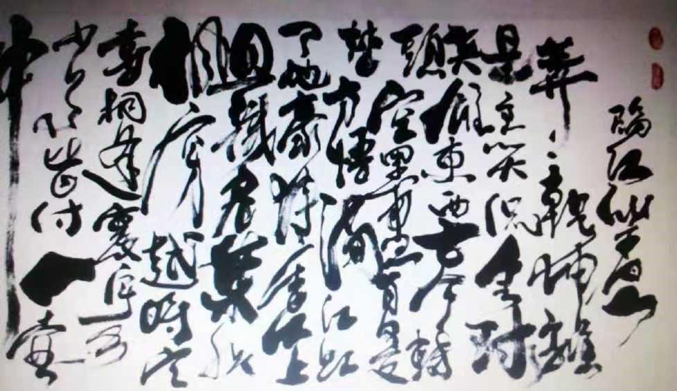 求道得法:论刘浩锋的书法艺术