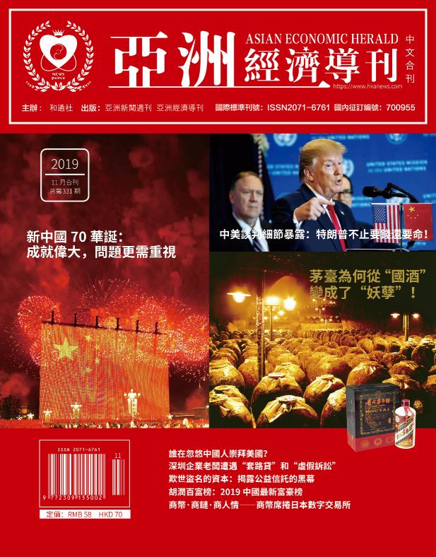 新中国70华诞:成就伟大问题更需重视