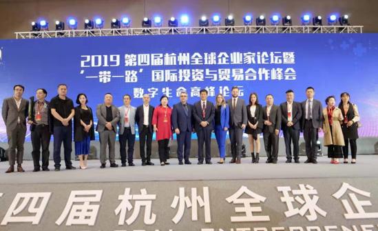 2019 第四届杭州全球企业家论坛暨'一带一路'国际投资与贸易合作峰会
