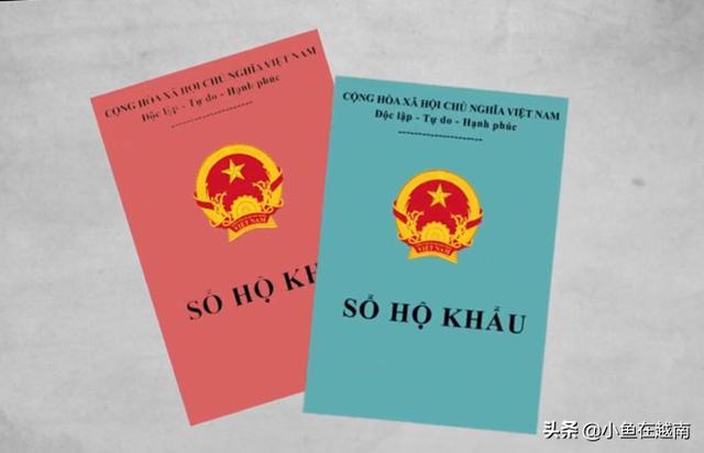 越南为何要取消户籍制度?