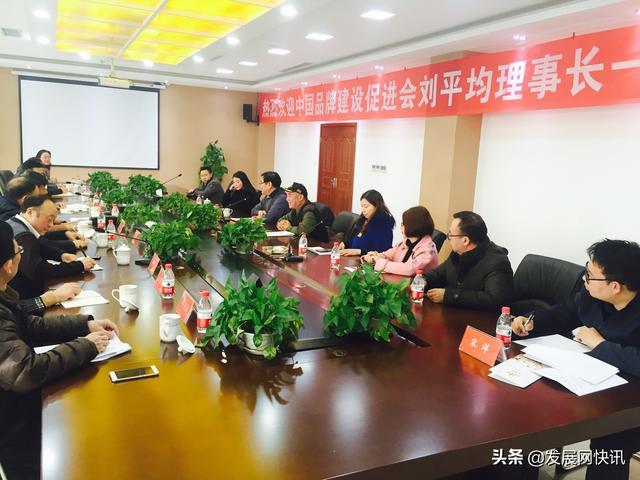 中国品牌建设促进会理事长刘平均四川督导工作