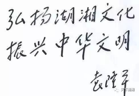 北京将举行新中国70周年湖湘人物盛典