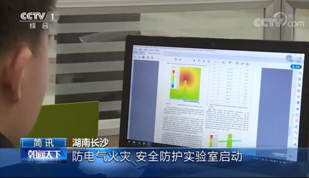 视频新闻:首个低压配电网电气火灾与人身安全防护实验室在湘创建