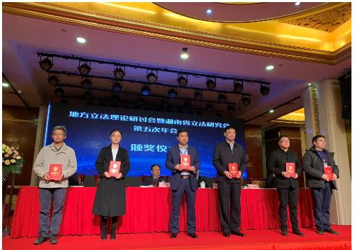 本社法律部黄开堂主任获湖南省立法理论研讨会头奖