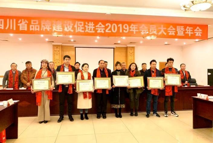 四川省品牌建设促进会年度盛典在成都隆重举行