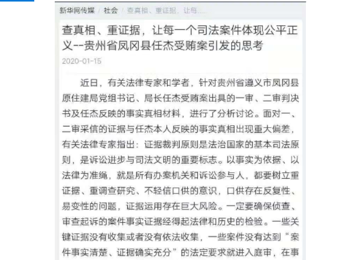 让每个司法案件体现公平正义:贵州凤冈县任杰受贿案引发的思考