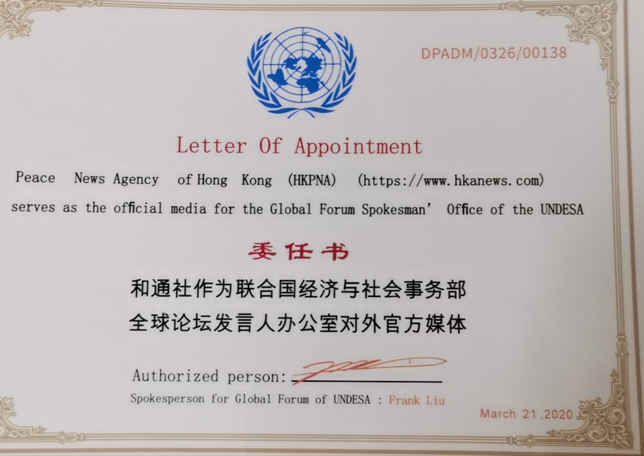 和通社升级为联合国全球论坛发言人制定的主流媒体