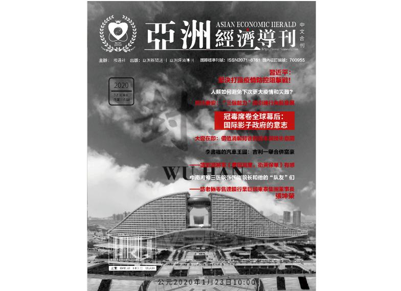 和通社《亚洲经济导刊》2020年抗疫版