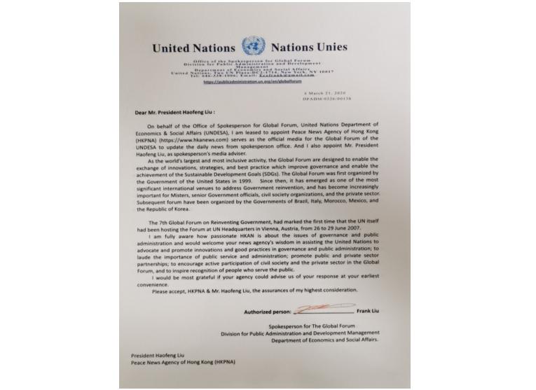 联合国经社理事部全球论坛发言人办公室文件