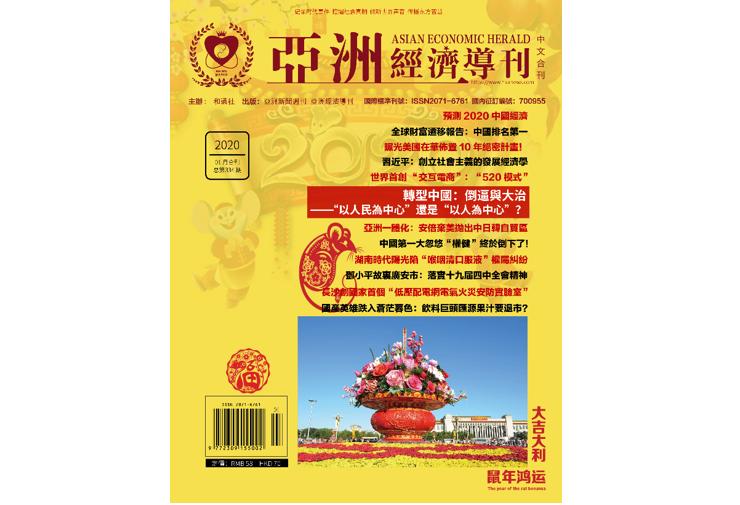 和通社《亚洲经济导刊》2020年2-3抗疫合刊