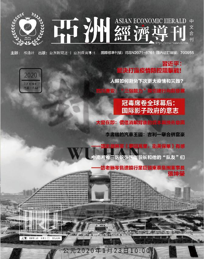 亚洲经济导刊2020年2-3合刊