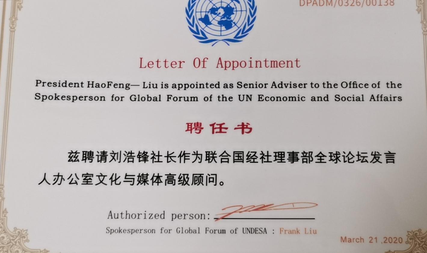 刘社长荣聘联合国全球论坛发言人办公室文化与媒体高级顾问