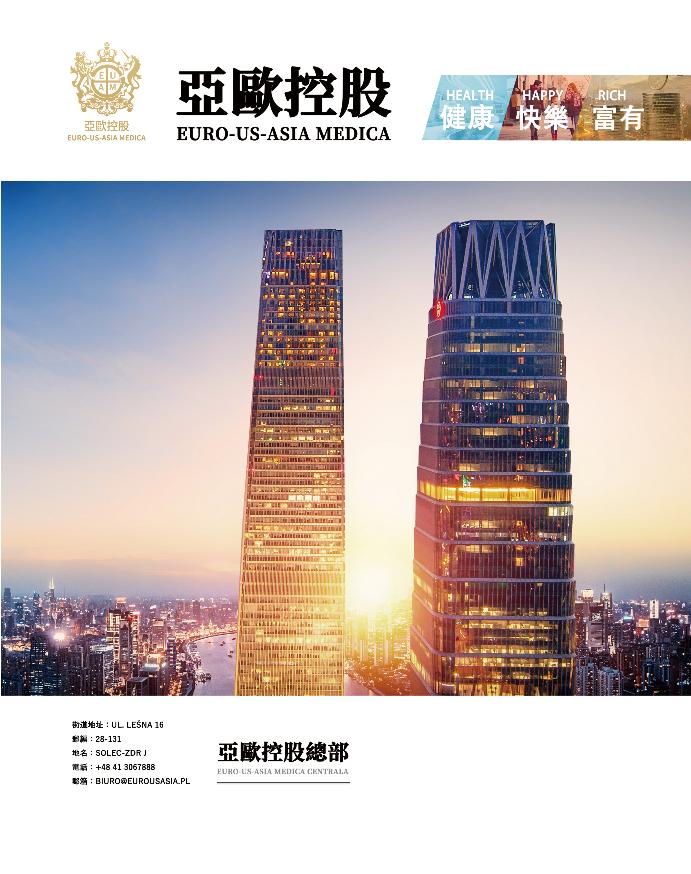 亚洲经济导刊2020年2-3封底广告