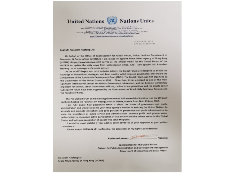 和通社新闻集团正式进入联合国系统对外发布新闻业务