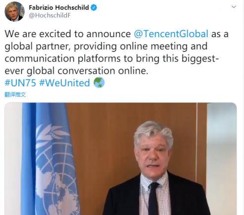 联合国宣布与腾讯开启一项全新全球合作