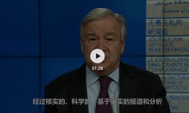 联合国秘书长:世界新闻自由日号召无畏无私的新闻