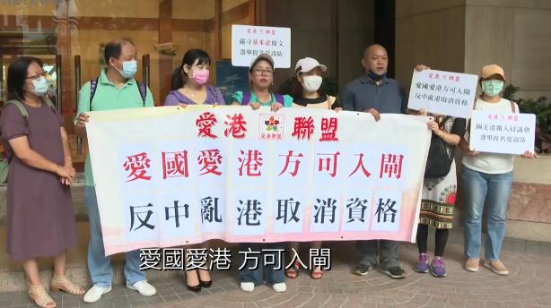 香港多團體發聲盼選舉公正