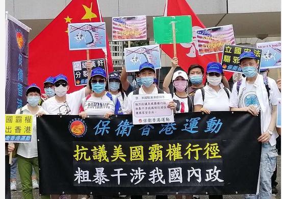 美驻港领馆前「保港运动」集会谴责蓬佩奥