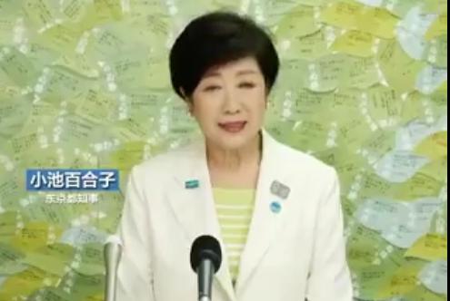 日本东京都知事小池百合子成功连任