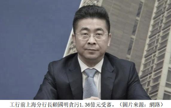 工行上海分行前党委书记行长顾国明案涉嫌过亿资金开审