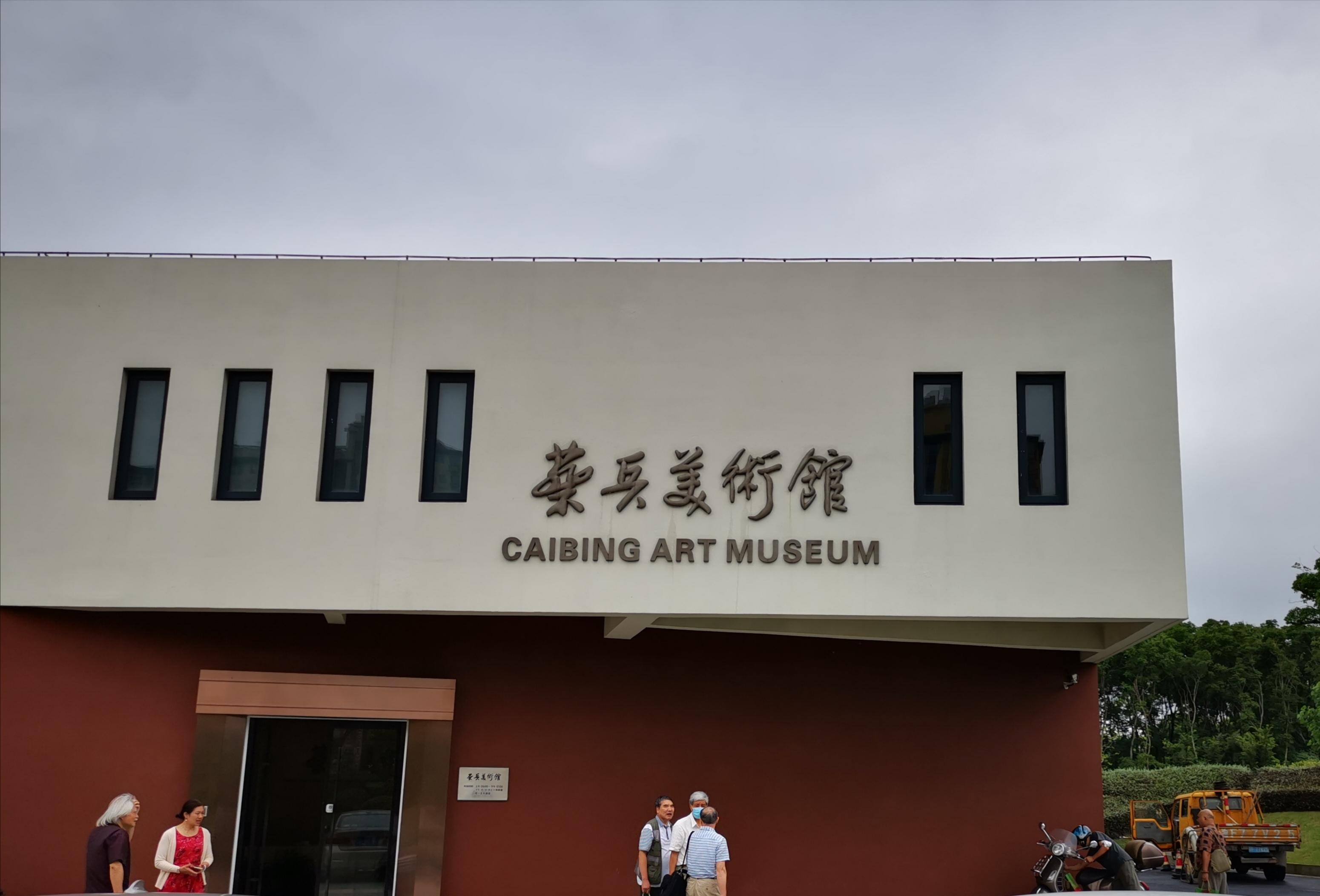 本社记者范长江应邀专访上海蔡兵美术馆