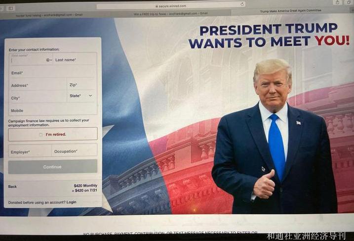 纽约独家:揭黑客伪造总统竞选人募捐会诈骗
