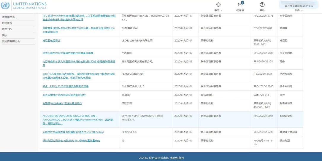 湖南黑茶百和利华成功进入联合国采购供应商