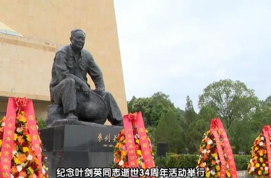 痛悼敬爱的叶帅:梅州举行叶剑英同志逝世34周年纪念活动