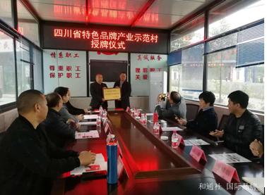 """四川省遇仙村荣膺""""""""省特色产业品牌示范村""""称号"""