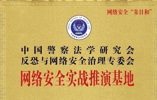 和通社特稿︱警察法学会会长程琳:紧抓新基建机遇,加强网络安全基础建设