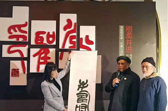 吴昌硕传承发展与创新主题展上海隆重举行