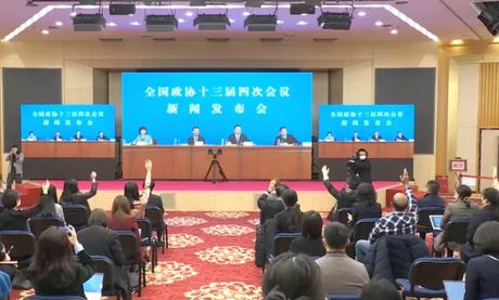 2021全国政协十三届四次会议首场新闻发布会北京举行