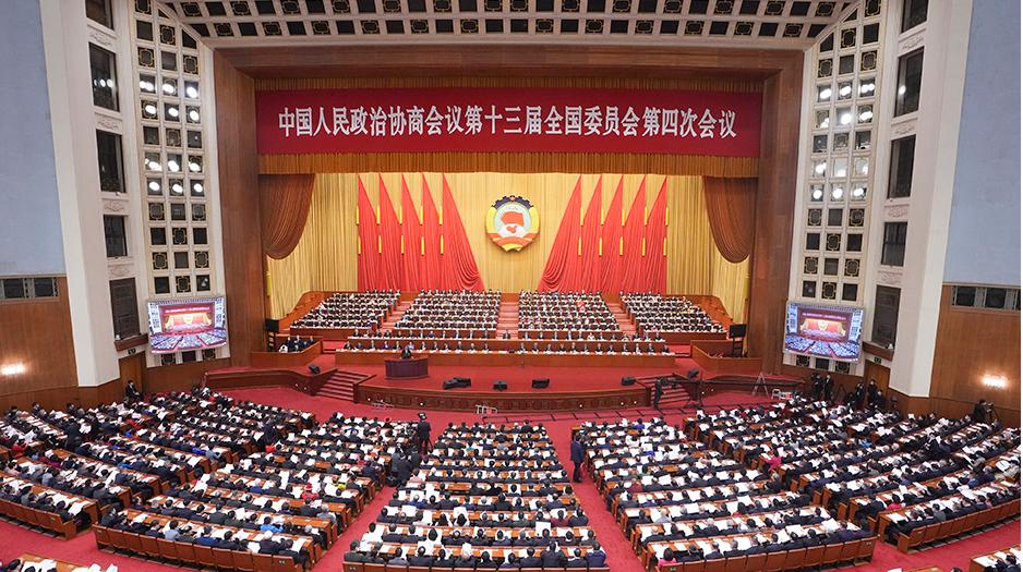 亚洲经济导刊:全国政协十三届四次会议在京开幕
