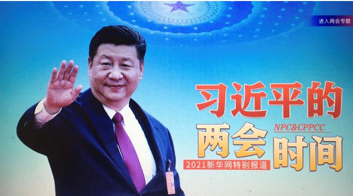 """两会专题︱习近平:征途漫漫 • 惟有奋斗!一一写在2021年中华人民共和国""""两会""""闭幕之际"""