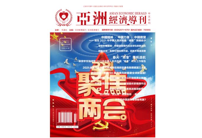 亚洲经济导刊2021年3月合刊