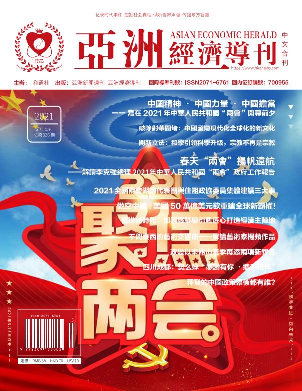 2021年3月亚洲经济导刊合刊