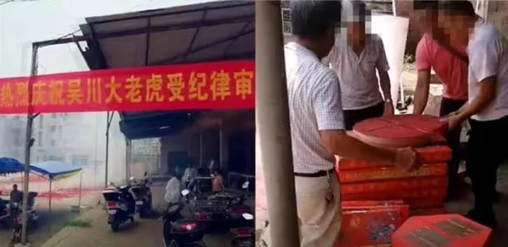 张文澜:吴川市委书记被查全城放鞭炮拉条幅庆祝
