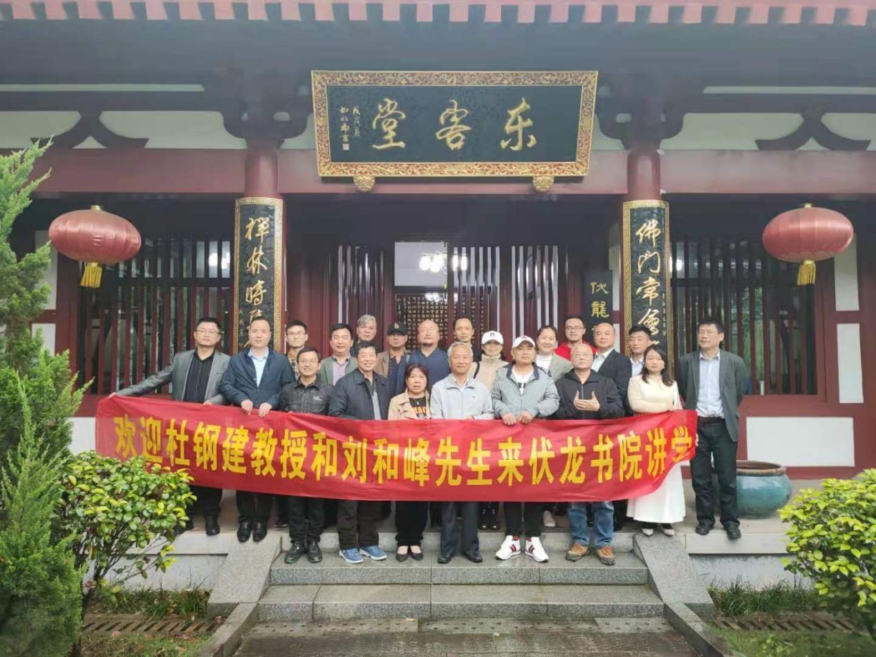 伏龙书院开坛布道:杜钢建刘和峰为人类命运共同体出诊开方