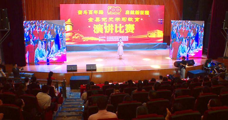 """湖南城步举办""""奋斗百年路 启航新征程""""庆祝建党100周年演讲比赛"""