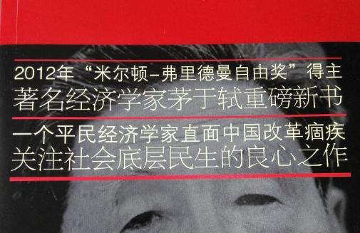 中国人的焦虑从哪里来:人民利益国家利益和政治家利益(茅于轼)