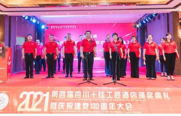 四川成都:十佳酒店颁奖献礼建党百年