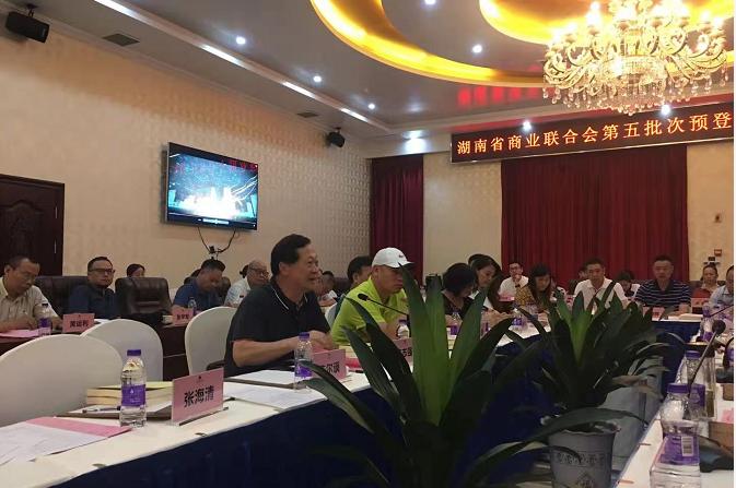 湖南省健康基金力助省商业联合会圆满召开