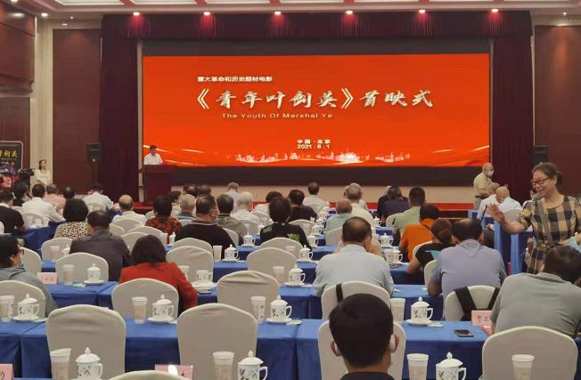 和通社:电影《青年叶剑英》开幕式首映献礼建军94周年