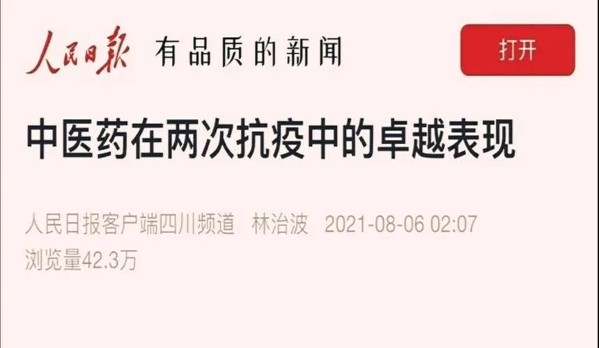国家发改委某杂志原社长总编呼应林治波热文倡科学人道抗疫