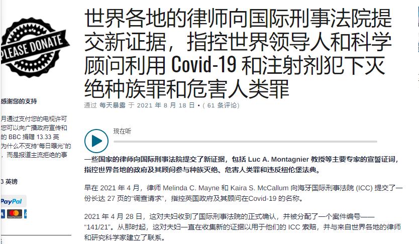 世界各地律师向国际法院指证有人用Covid-19和注射剂犯危害人类罪