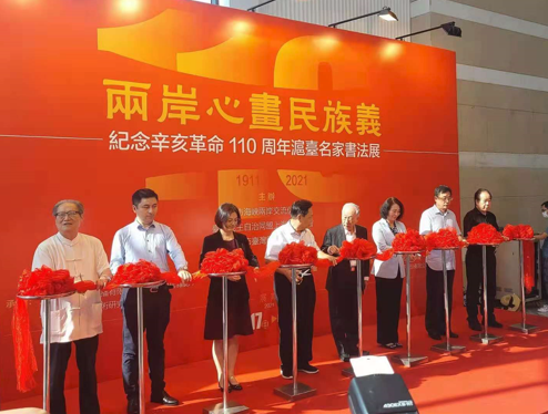 台沪名家书法展暨纪念辛亥革命110周年上海举行