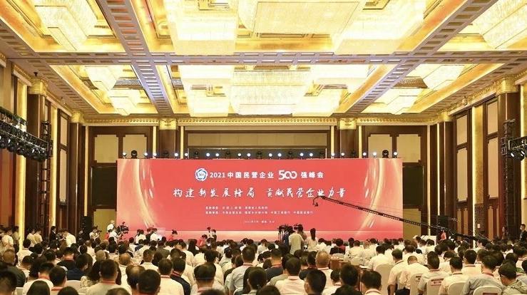 2021中国民营企业500强峰会在长沙举行